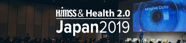 HIMSS & Health 2.0 Japan2019